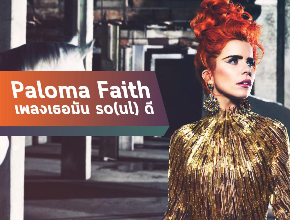 Paloma Faith เพลงเธอนี่มัน so(ul) ดี