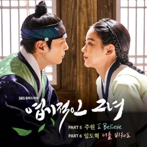 Album My Sassy Girl, Pt. 5 (Original Television Soundtrack) from 주원