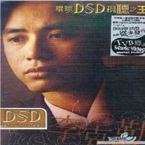 李克勤的專輯環球DSD視聽之王 - 李克勤