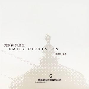 陳建騏的專輯陳建騏劇場音樂紀錄6:愛蜜莉狄金生