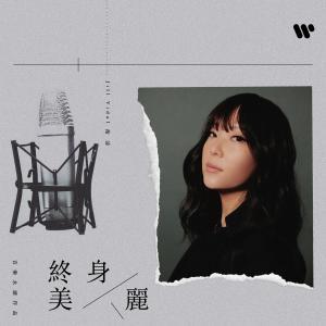 衛詩 Jill Vidal的專輯終身美麗 (音樂永續作品)