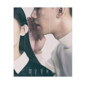 林奕匡的專輯關於愛的碎念