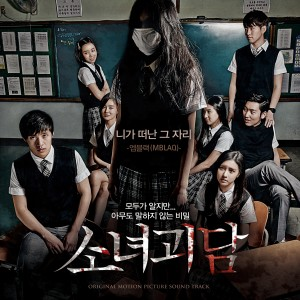 Album 소녀괴담 Original Television Soundtrack from 엠블랙