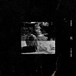 GrymeMan的專輯荒 (feat. Matt Force)