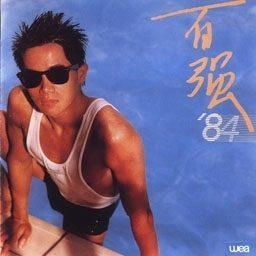 陳百強的專輯百強84