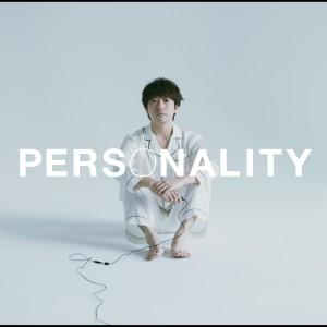高橋優的專輯PERSONALITY (Explicit)