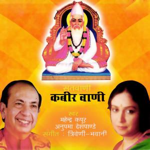 Album Santvani Kabir Vani from Mahendra Kapoor