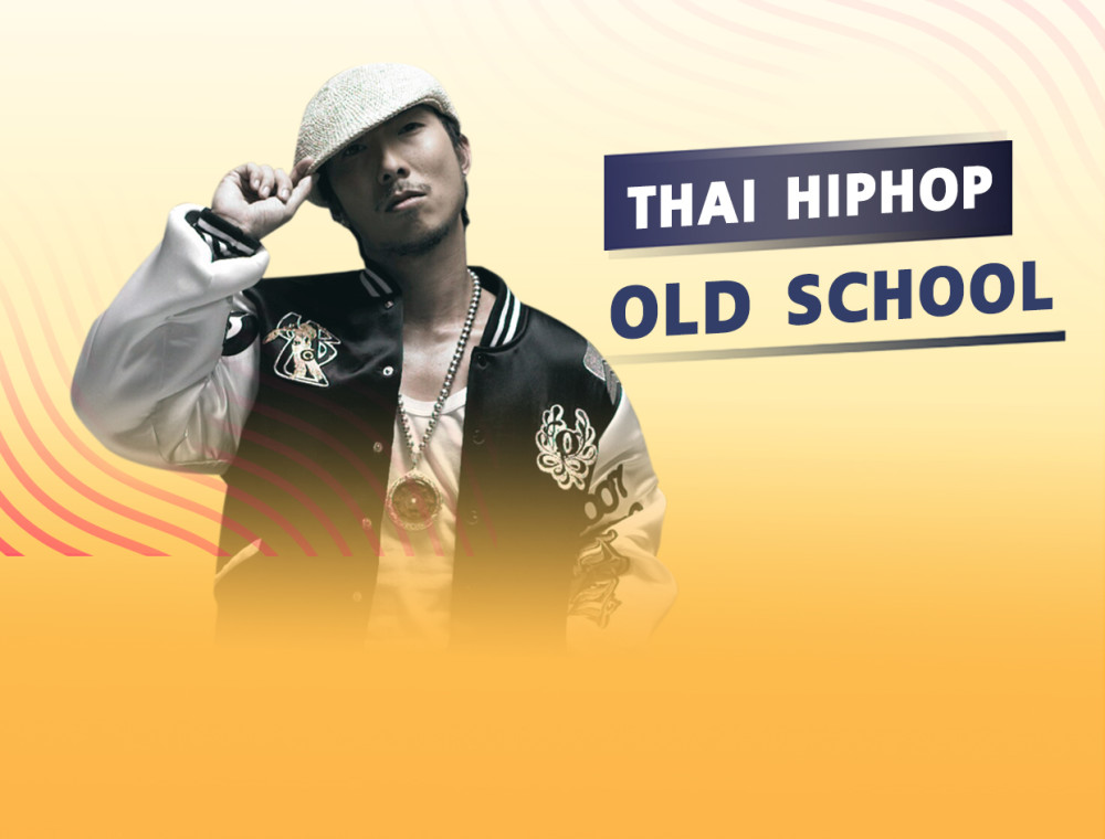 Old School : ยุคแห่งการบุกเบิกวงการเพลง Hiphop ในเมืองไทย