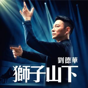 Under The Lion Rock dari Andy Lau