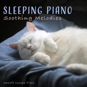 收聽Smooth Lounge Piano的Napping Notes歌詞歌曲