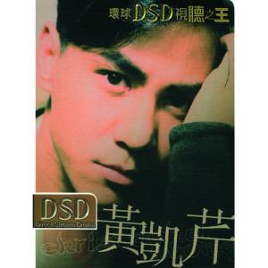 黃凱芹的專輯環球DSD視聽之王-黃凱芹