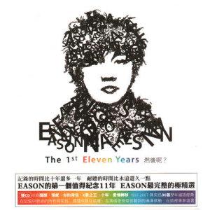 陳奕迅的專輯THE 1ST ELEVEN YEARS 然後呢?