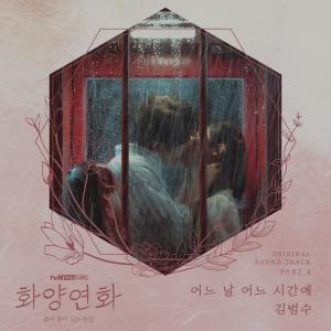อัลบัม When My Love Blooms (Original Television Soundtrack), Pt. 4 ศิลปิน Kim Bumsoo