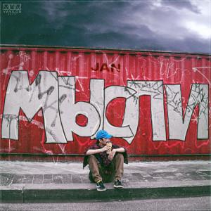 Album Мысли from JAN