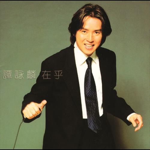 Zai Hu 1998 谭咏麟