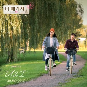 JAY B的專輯The Package 더 패키지 (Original Television Soundtrack), Pt. 4