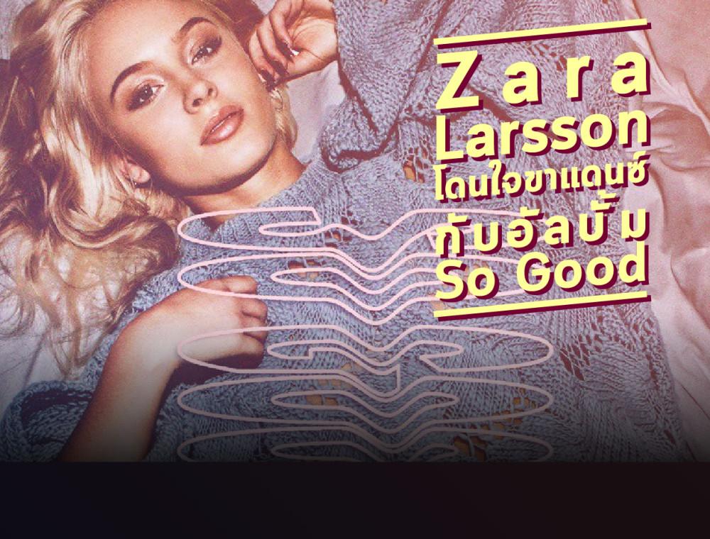 โดนใจขาแดนซ์กับอัลบั้ม So Good ของสาว Zara Larsson