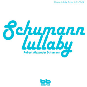 Schumann Lullaby - Classic Lullaby Series, Ver. 32 (Pregnant Woman,Baby Sleep Music,Pregnancy Music)