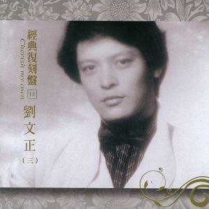 劉文正的專輯經典復刻11:劉文正 (三)