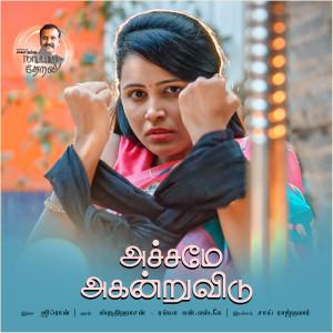 Album Achame Agandruvidu (Naatpadu Theral) from Shruti Haasan
