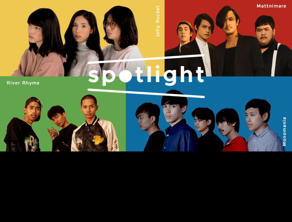 ฟังเพลงพิเศษจากศิลปินมากมายใน Artist Spotlight เร็วๆนี้