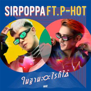 อัลบัม ในฐานะอะไรก็ได้ Feat. P-HOT - Single ศิลปิน SIRPOPPA