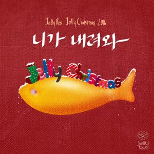 Jelly Box Jelly Christmas 2016