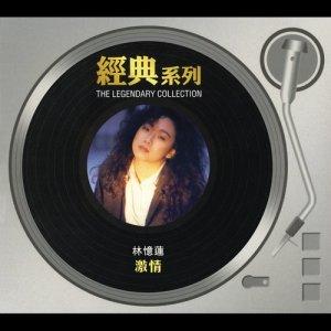 林憶蓮的專輯經典系列 - 激情