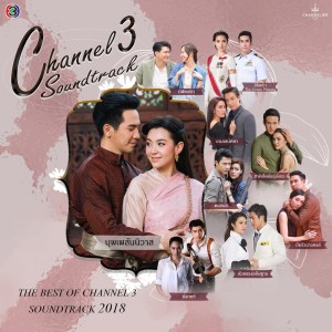The Best of Channel 3 Thailand Music 2018 2018 รวมศิลปิน