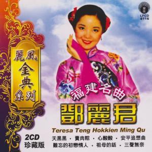 鄧麗君的專輯麗鳳經典系列福建名曲鄧麗君