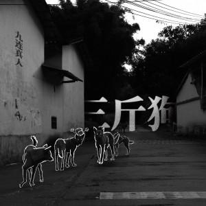 九连真人的專輯三斤狗