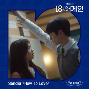 18 again Pt.5 (Original Television Soundtrack) dari Sondia