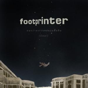 อัลบัม จนกว่าจะร่วงหล่นบนพื้นดิน (Studio Version) ศิลปิน FOOTPRINTER