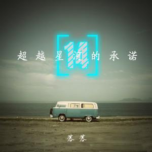 落落的專輯超越星河的承諾(十四)