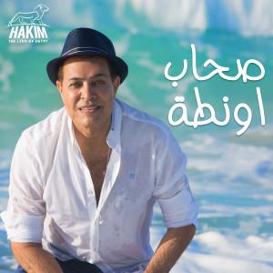 Album Sohab Awanta from Hakim