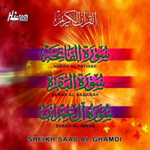 Recitation from the Quran dari Sheikh Saad Al Ghamdi