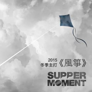 收聽Supper Moment的風箏歌詞歌曲
