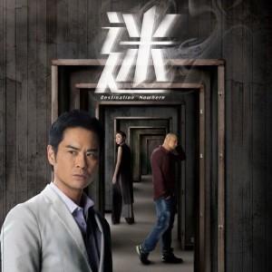鄭俊弘的專輯迷 -電視劇 : 迷 主題曲