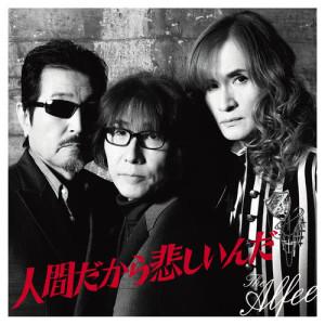 Album Ningendakara Kanashiinda from THE ALFEE