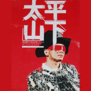 黃耀明的專輯黃耀明太平山下演唱會2014