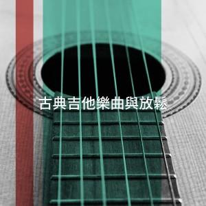 Album 古典吉他乐曲与放松 from Guitar