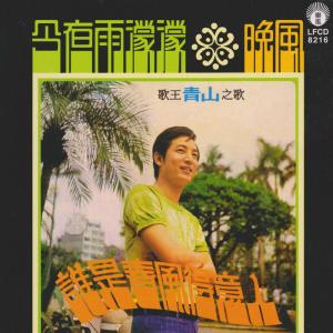 青山的專輯歌王青山之歌 - 誰是春風得意人