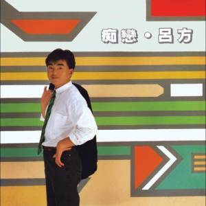 呂方的專輯痴戀 (華星40系列)