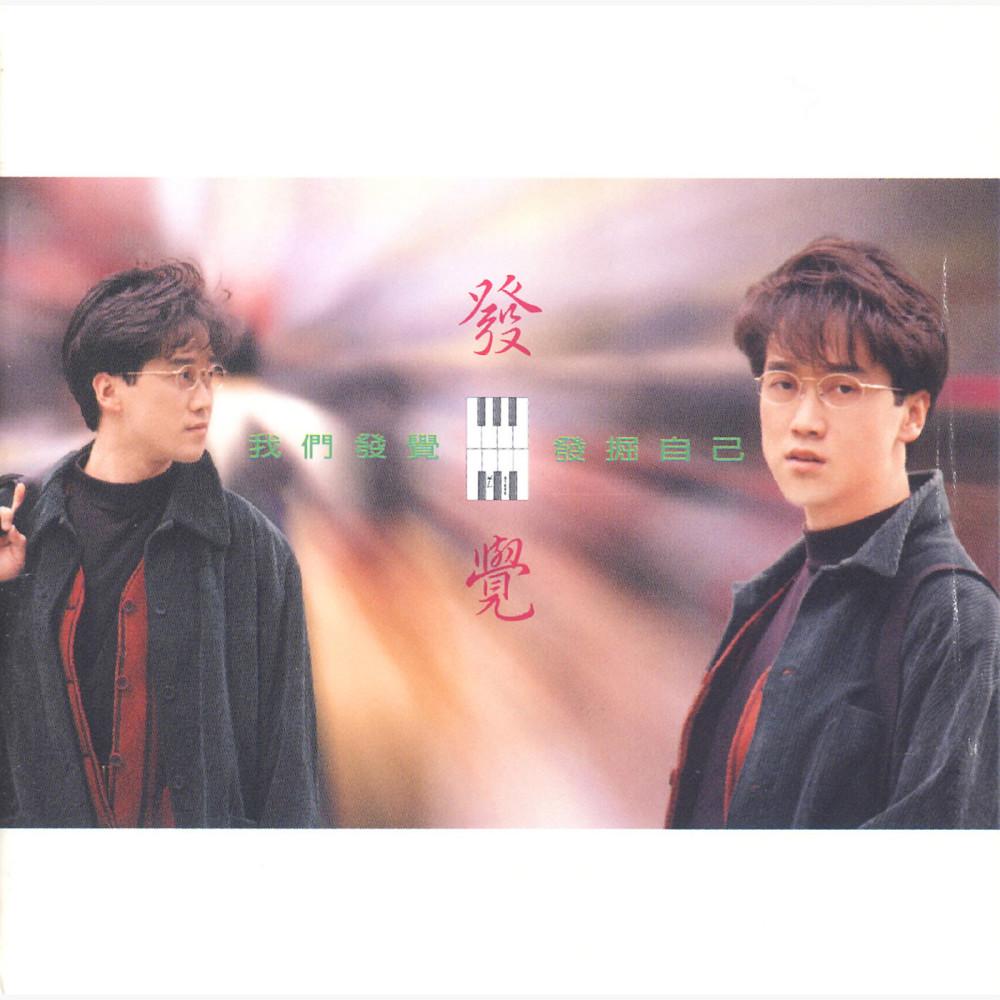 Back Home 1994 周传雄