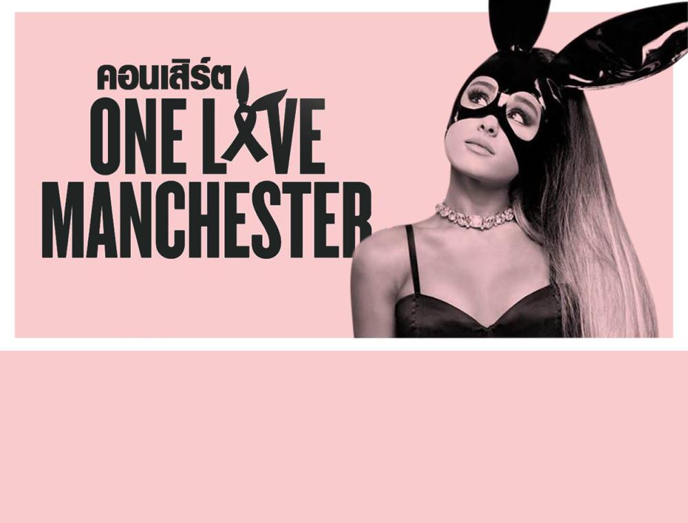 Ariana Grande เตรียมจัดคอนเสิร์ต One Love เพื่อช่วยเหลือเหยื่อจากเหตุระเบิด