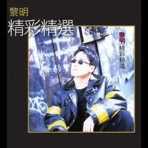 Album Jing Cai Jing Xuan from 黎明