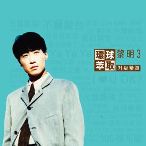 Album Huan Qiu Cui Qu  Sheng Ji Jing Xuan Li Ming 3 from 黎明