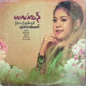 Album ပြန်လည်ဆန်းသစ်နှောင်းတစ်ခေတ် from May La Than Zin