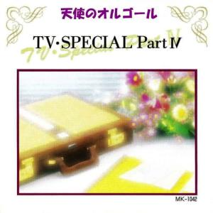 Angel's Music Box的專輯Tv Special Part IV