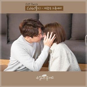 Dengarkan Where Love Begins (From 'Yoobyeolna! Chef Moon') lagu dari 콜드 dengan lirik